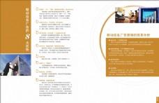 移动信息广告业务手册
