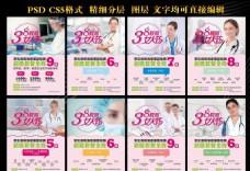女人节医疗广告