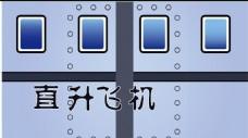 直升飞机舱门