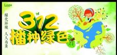 312播种绿色
