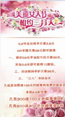3.8节背景 美甲店海报