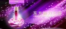 紫色化妆品海报广告