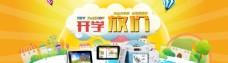 开学季banner海报