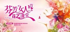 芬芳女人节