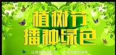 植树节播种绿色