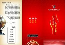 红色三折页公司文化宣传