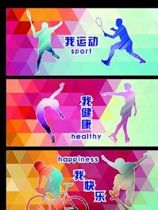 我运动 我健康