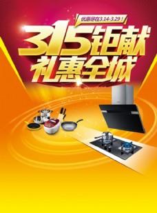 苏泊尔315厨房电器宣传海报