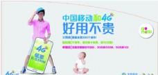 中国移动4G广告