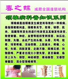 颈椎病 养生 按摩 保健 展板