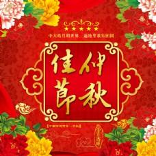 中秋节包装