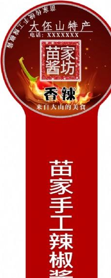 瓶标 辣椒酱盖标