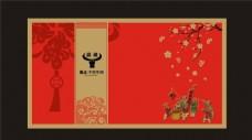 春节喜庆包装盒礼盒设计