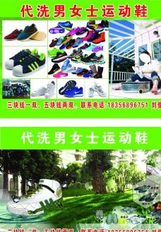 鞋子宣传单
