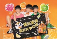 芬达果汁广告开学篇