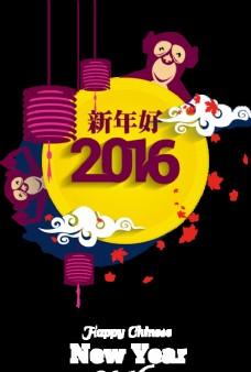 2016猴年新年好