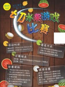 竞切水果比赛海报