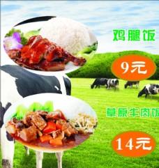草原牛肉饭