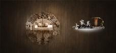 中国风古家具