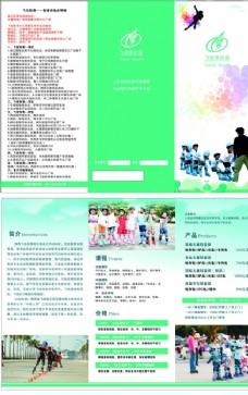 飞炫俱乐部宣传单页