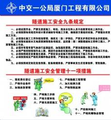 隧道施工九条规定和十一项措施