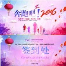 2016年年会舞台背景