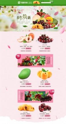 农产品水果天猫淘宝首页设计