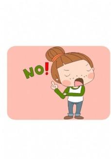 说NO的女孩卡通