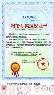 网络专卖授权证书
