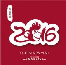 2016 猴年大吉 猴年会议