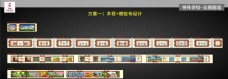 围墙设计  双创 中华文明网