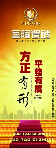 国陶瓷砖宣传x展架