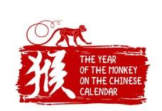猴年海报 猴年大吉 猴年会议