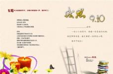 感恩教师节封面