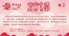2016 红色新年海报 分层
