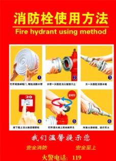 消防栓使用方法