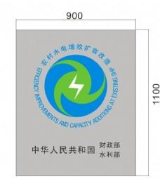 水电站扩容改造财政补贴告示牌