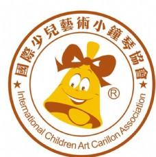 国际少儿艺术小钟 协会 标志