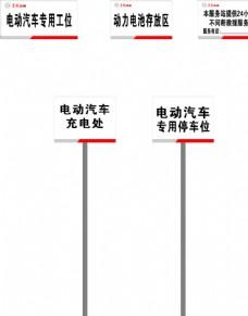 东风电动标牌