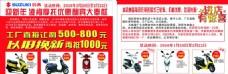铃木摩托车宣传单