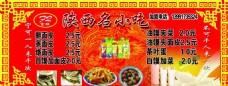 陕西名小吃菜谱