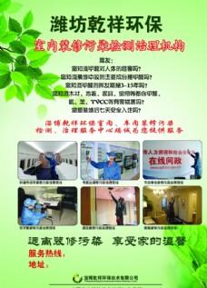 环保宣传单