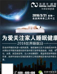 世界睡眠日