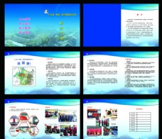 服务手册  蓝色画册 两新组织
