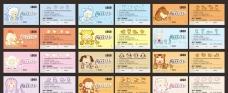 十二生肖卡片