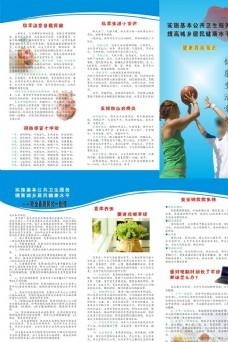 健康生活常识