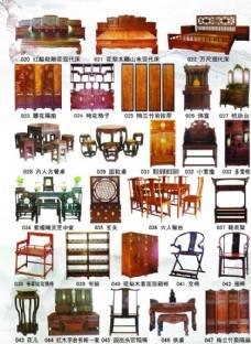 古典紅木家具