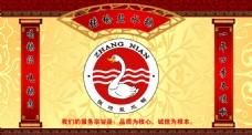 张埝盐水鹅标志