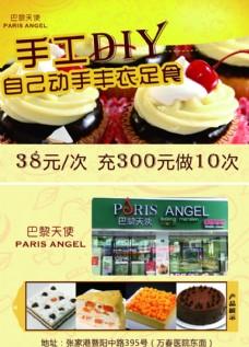 蛋糕A5宣传页
