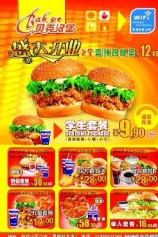汉堡快餐彩页